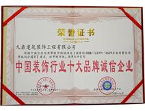 中国装饰行业十大品牌家装企业