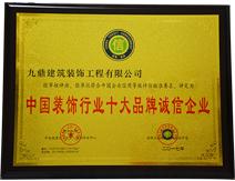 中国装饰行业十大品牌诚信企业