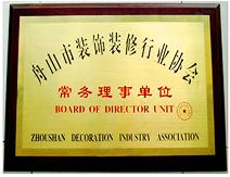 舟山市装饰装修行业协会常务理事单位