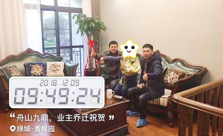 【竣工大吉】恭贺绿城香枫园高姐乔迁之喜!