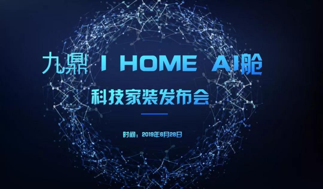 舟山九鼎 | 九鼎 I HOME AI 舱科技家装发布会