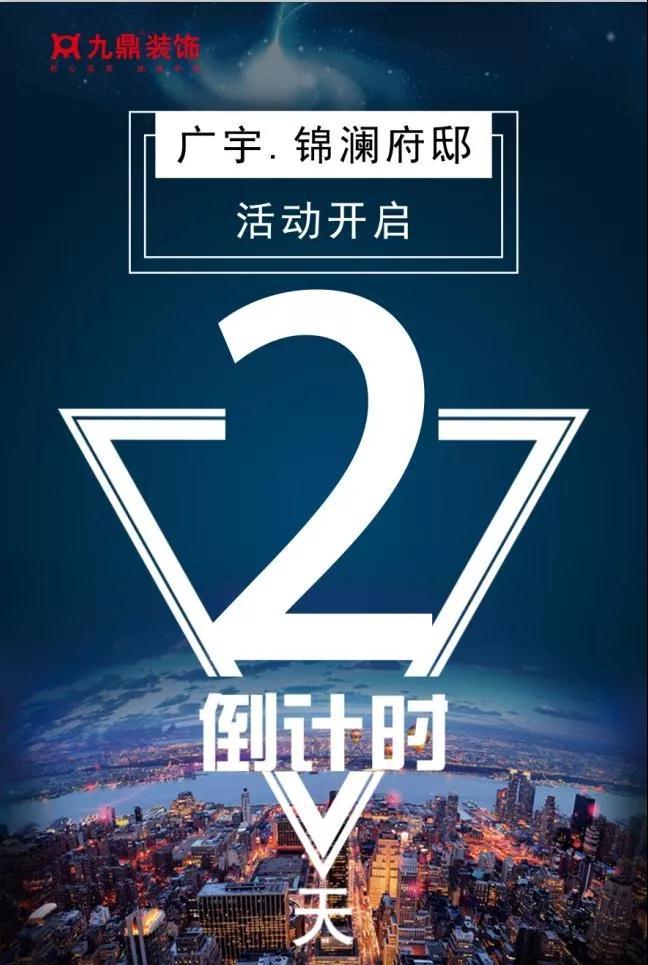 舟山九鼎 | 7.6《广宇·锦澜府邸》户型设计品鉴会活动开启倒计时2天