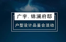 舟山九鼎 | 《广宇·锦澜府邸》户型设计品鉴会活动进行中......