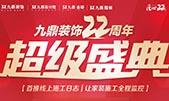 舟山九鼎   九鼎装饰22周年庆超级盛典-舟山站启动大会圆满成功